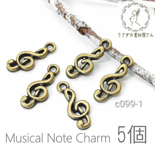 チャーム ミニ 約9×6mm Gクレフ 金古美色 アンティーク調 音楽モチーフ 楽譜 高品質 韓国製 5個/c099-1