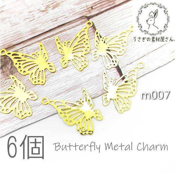 メタルパーツ 蝶々 チャーム バタフライ 極薄 プレート 透かし 6個/m007