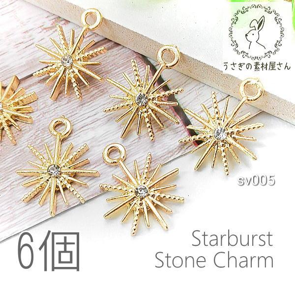 ストーンチャーム スターバースト 星 約14.5mm 宇宙雑貨 特価 6個/sv005