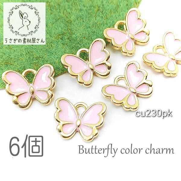 チャーム 蝶々 約10mm バタフライ モチーフ カラー パーツ エナメル 6個 特価/ピンク/cu230pk