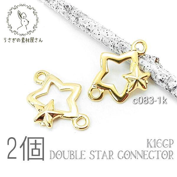 チャーム 星 コネクター スター フレーム 変色しにくい 高品質メッキ 韓国製 2個 宇宙雑貨/K16gp/c083-1k