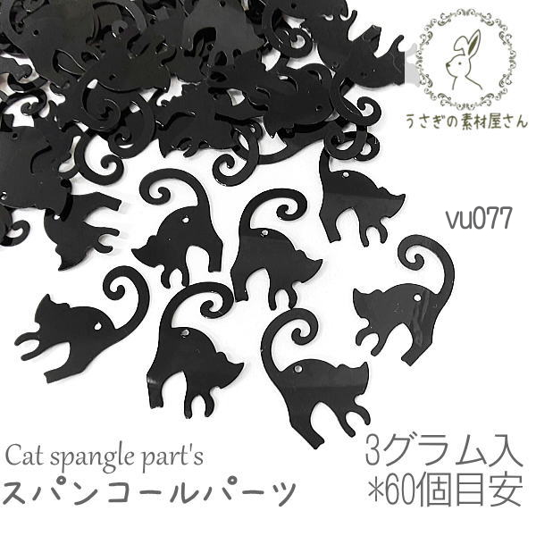 【送料無料】スパンコール チャーム 猫 黒猫 プラ製 横穴 ビーズ 猫雑貨 ブラック キャット 約3グラム/60枚前後目安/vu077