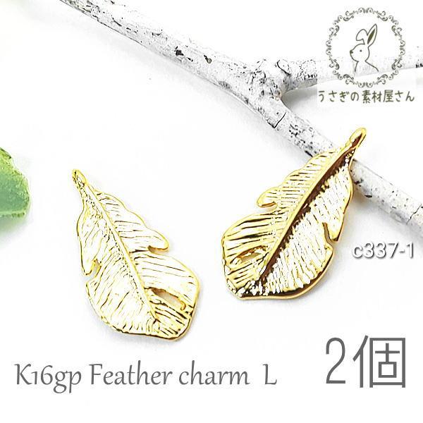 【送料無料】チャーム 羽根 フェザー ミニ リーフ 植物 変色しにくい 韓国製 高品質 2個 Lサイズ/K16gp/c337-1