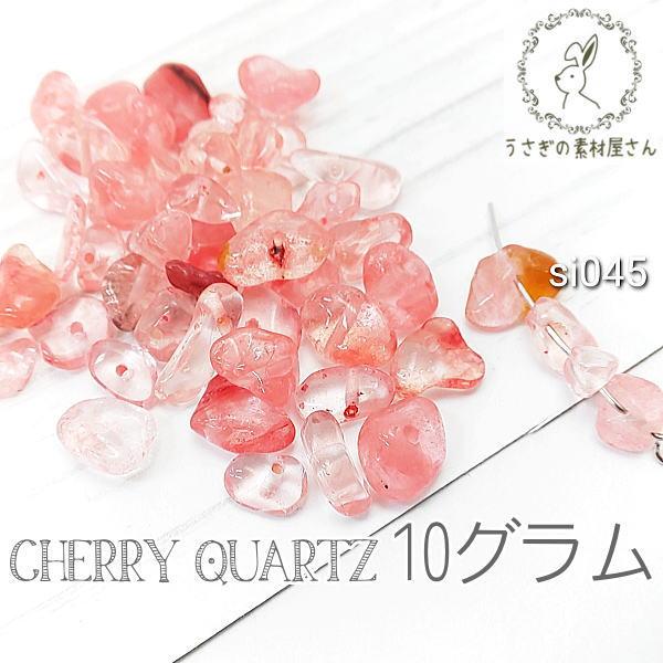 ガラスチップ 桜色 MIX チェリークォーツ チップ さざれ石 石英ガラス 約10グラム/さくら色/si045