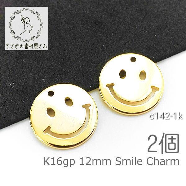 チャーム スマイル 12mm プレート smile 変色しにくい メタルチャーム 高品質/k16gp/c142-1k