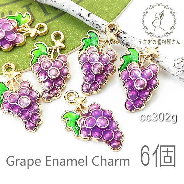 チャーム ぶどう 果物モチーフ カラーチャーム フルーツ エナメル 葡萄 6個/cc302g