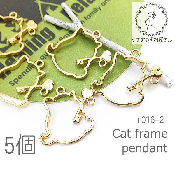 空枠 猫 フレームチャーム 21mm レジン枠 ペンダント 猫雑貨 コネクター 5個/r016-2