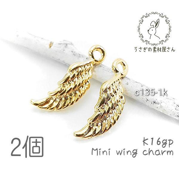 チャーム 天使の羽 12mm ミニ wing 変色しにくい 高品質 軽い 翼 パーツ 2個/k16gp/c135-1k