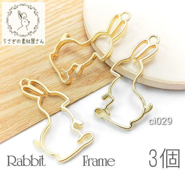 空枠 うさぎ フレーム ウサギ ペンダント 大きめ レジン枠 3個/ci029