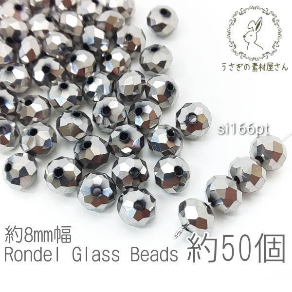 ガラスビーズ ボタンカット 約8mm幅 メタリック 電気メッキ ロンデル 約50個/プラチナ色/si166pt