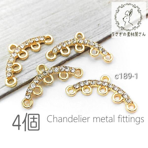 チャーム シャンデリアコネクター 18mm幅 ハンガー ストーンチャーム ハンドメイド 接続 パーツ 4個/c189-1