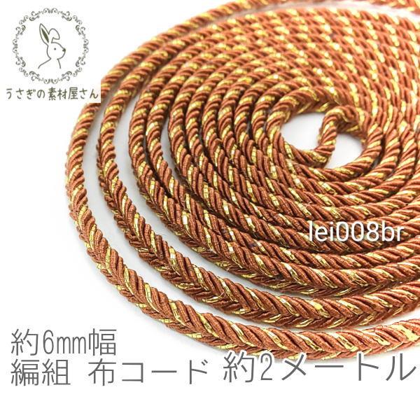 布紐 約6mm幅 編組 布コード 編み込み コード ひも 約2メートル/ブラウン ゴールド/lei008br