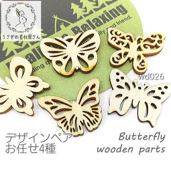 【送料無料】ウッドパーツ 蝶々 カボション アクセサリーパーツ 木製 手芸材料 デザインペア お任せ4種/wd026
