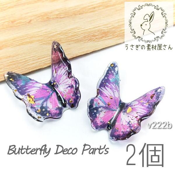 蝶々 バタフライ デコパーツ 約23×24mm 貼り付け パーツ 2個/Bカラー/v222b