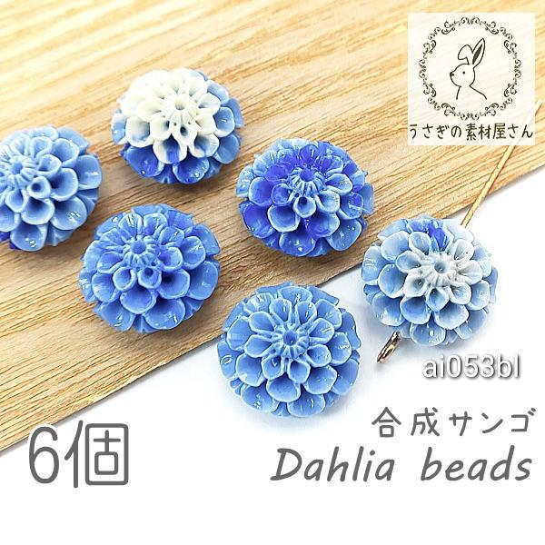 合成 珊瑚 ダリア ビーズ 15mm 花 サンゴ パーツ フラワービーズ 蓮 マリン 6個/ブルー系/ai053bl