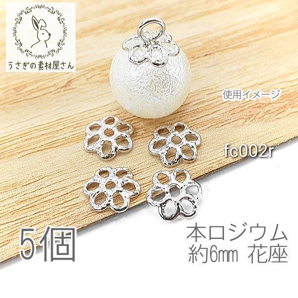 【送料無料】花座 ビーズキャップ 6mm 透かし フラワー 韓国製 パーツ 変色しにくい 高品質 5個/本ロジウム/fc002r