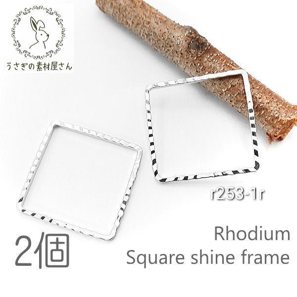 空枠 スクエア 1辺約20mm 高品質メッキ キラキラ レジン枠 ヒキモノリング 四角 2個/本ロジウム/r253-1r