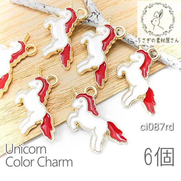 【送料無料】チャーム ユニコーン 馬 エナメル ファンシー カラーチャーム 6個 特価/レッド/ci087rd