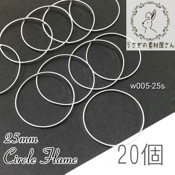 空枠 丸 リング 約25mm サークル リング レジン枠 チャームにも 銅製 特価 20個/ゴールド色/w005-25s