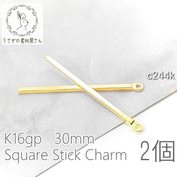 【送料無料】スティックチャーム 約30mm 角棒 細チャーム 変色しにくい 高品質メッキ 韓国製 2個/K16gp/c244k