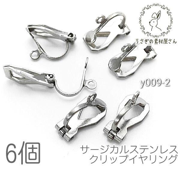 イヤリング クリップ式 サージカルステンレス 特価 カン付き 三角ばね イヤリング 金具 ステンレス鋼色 6個/y009-2