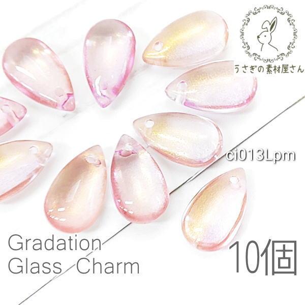 【送料無料】ガラス 横穴 ビーズ チャーム グラデーション 約13×8mm ガラスストーン 雫 ドロップ グリッター 涙 10個/ライトプラム系/ci013Lpm