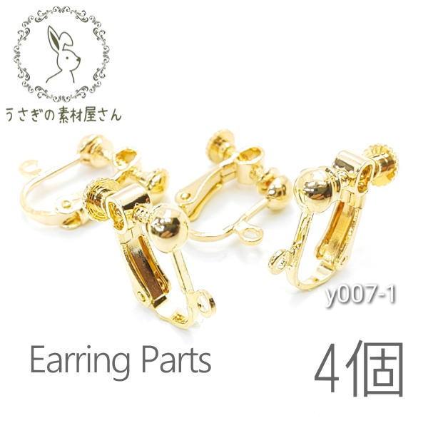 イヤリング ハンドメイド用 カン付き 調節ネジ バネ 銅製 ノンホール 4個/y007-1