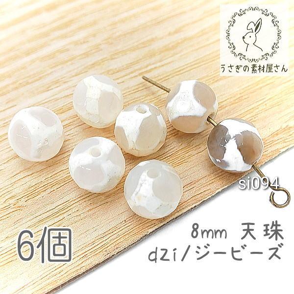 天珠 8mm ホワイト dzi ジービーズ チベットメノウ 天然石 瑪瑙 キリン柄 6個/si094