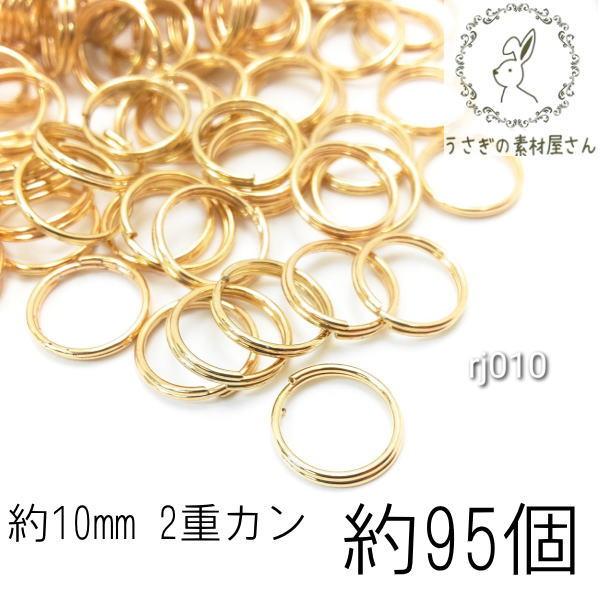 2重カン 10mmカン 丸カン ジャンプリング ゴールド色 約95個/rj010