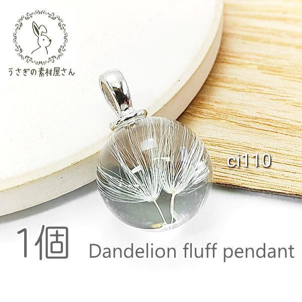 ペンダント タンポポ 16mm ボール ガラスチャーム 綿毛 特価 ラウンド 1個/ci110