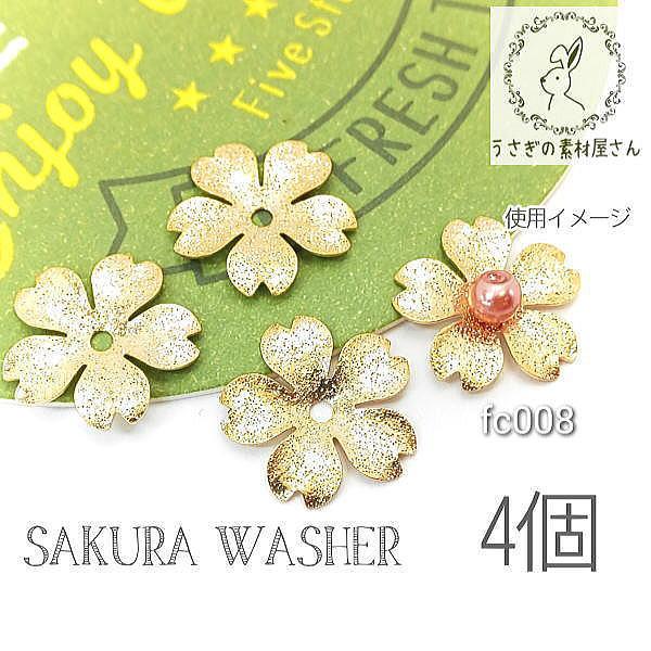 メタルパーツ 桜 花座 座金 サクラのメタル ハンドメイド資材 銅製 和風 4個/fc008