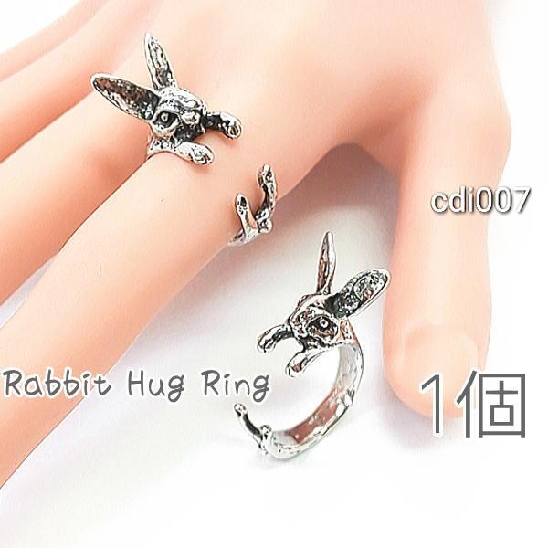 【送料無料】リング ウサギ アンティーク調 内径約17mm カフリング うさぎ 指輪 抱っこリング シルバー色 1個/cdi007