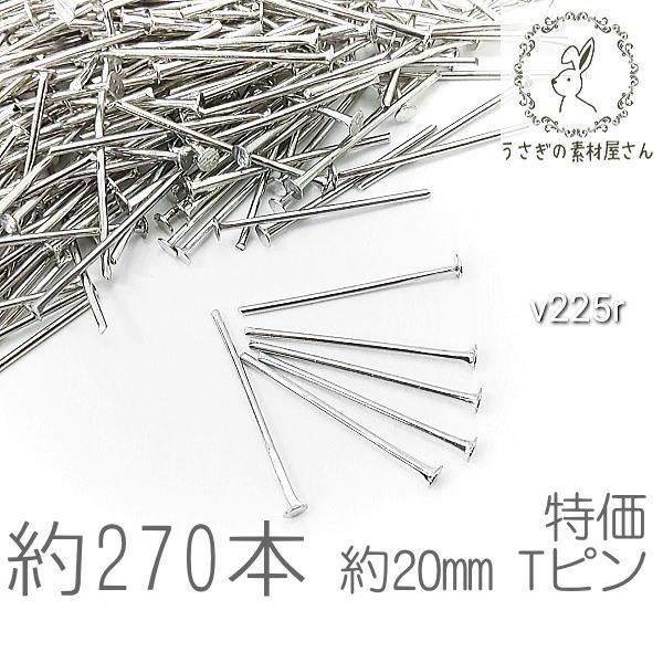 【送料無料】tピン 約20mm ハンドメイド 基礎金具 ヘッドピン ニッケルフリー 特価 ロジウム色 約270本/v225r