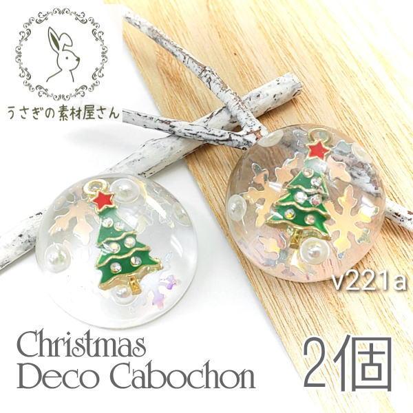カボション 貼り付け サークル クリスマス 雪の結晶 約24mm デコパーツ 2個/A ツリー/v221a