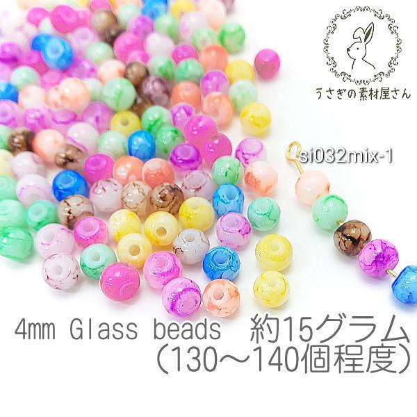 【送料無料】ビーズ 4mm幅 ガラスビーズ 大理石柄 スプレープリント 15グラム(130~140個程度)/si032mix-1