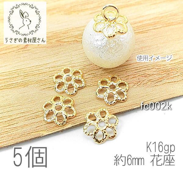【送料無料】花座 ビーズキャップ 6mm 透かし フラワー 韓国製 パーツ 変色しにくい 高品質 5個/k16gp/fc002k