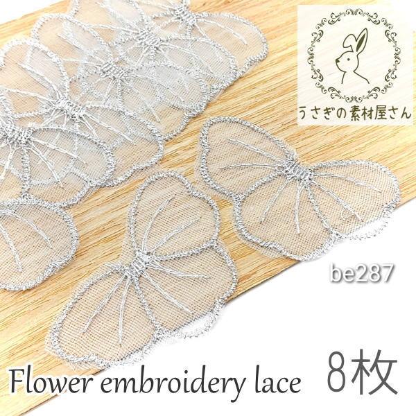 フラワー 刺繍 レース パーツ 半円フラワー 8枚/be287