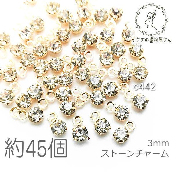 【送料無料】チャーム 3mm ガラスストーン チャトン 小さい miniチャーム 特価 約45個/クリア/c442