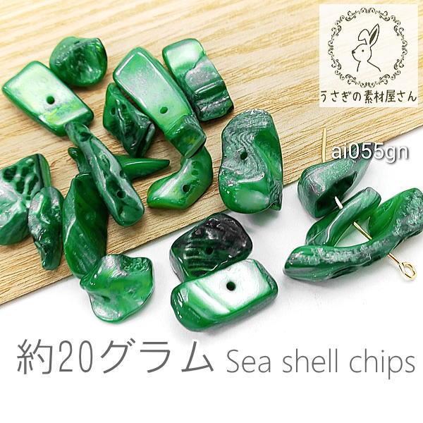 貝 淡水シェル チップ 約4mm~17mm マリン パーツ 夏 約20グラム/グリーン系/ai055gn