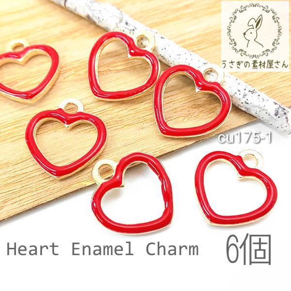 チャーム ハート 約11×13mm フレーム エナメル レッド カラー ホワイトデー バレンタイン 6個/cu175-1