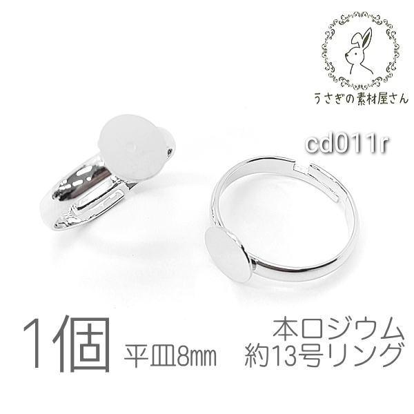 リング 台座 平皿8mm 約13号 ハンドメイド製作用 サイズ調整可能 指輪 デコ アジャスター リング 土台 1個/本ロジウム/cd011r