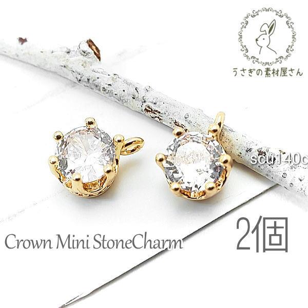 ストーンチャーム 特価 クラウン 約6mm チャトン 王冠 ミニ 高輝度 ガラスストーン 2個/クリア/scu140c
