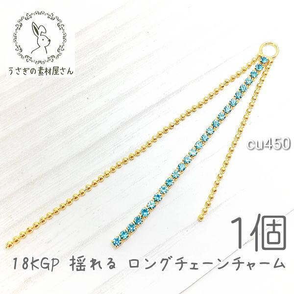 ストーンチャーム 65mm 揺れる カップチェーン ボールチェーン ロングチャーム 18KGP 真鍮製 1個/cu450