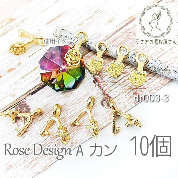 【送料無料】特価 Aカン 薔薇 バチカン ローズデザイン 金具 ビーズチャームの接続に ベイル 10個/dr003-3
