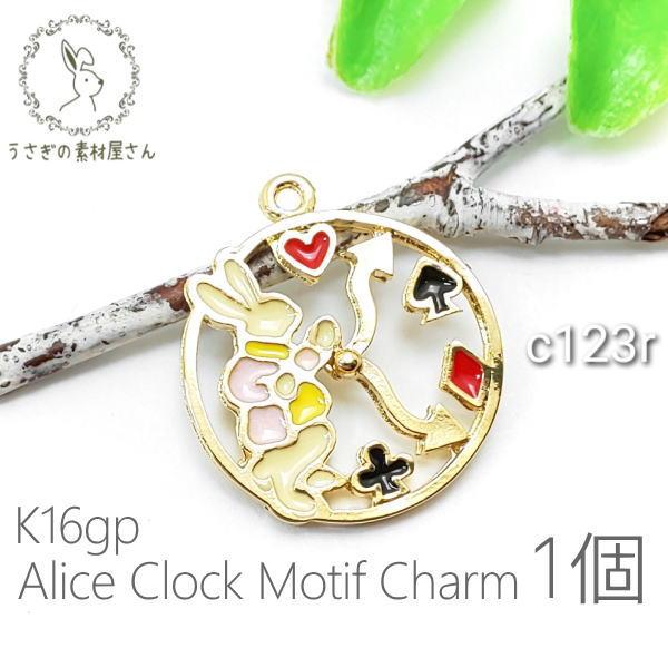 チャーム アリス 時計モチーフ エポ カラーチャーム プリンセス 高品質 韓国製 k16gp 1個/ウサギ/c123r