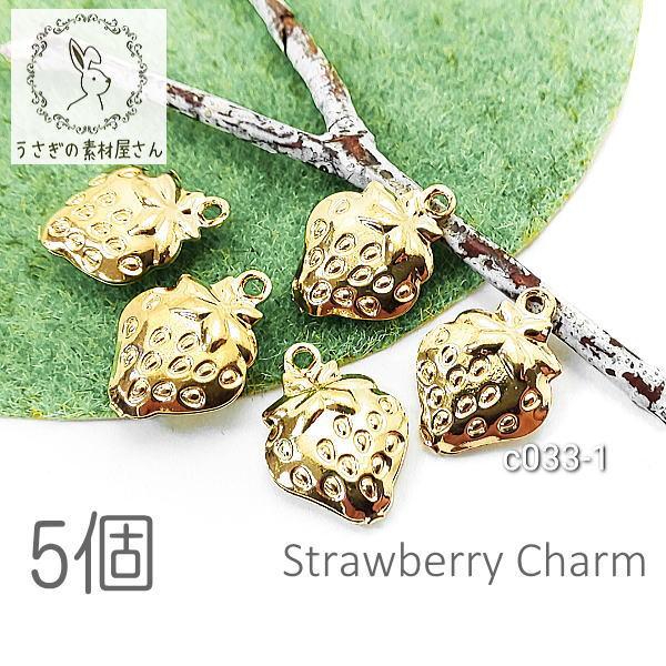 チャーム イチゴ ぷっくり 軽い 中空 銅製 ハンドメイドパーツ 果物 5個/c033-1