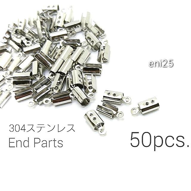 50個前後☆304ステンレス*4.5mm幅 丸ひも圧着カツラ カシメ【eni25】