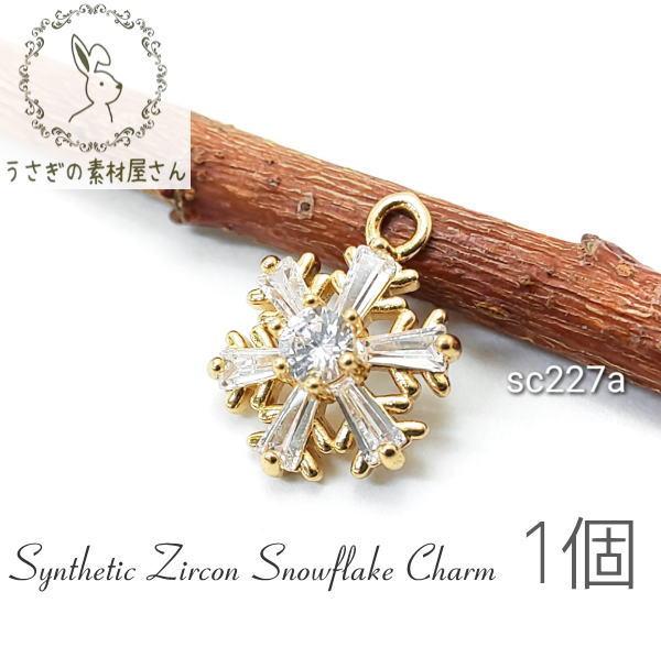 ストーンチャーム 雪の結晶 雪 スノーcharm 人工ジルコンストーン 1個/A 約12×11mm/sc227a