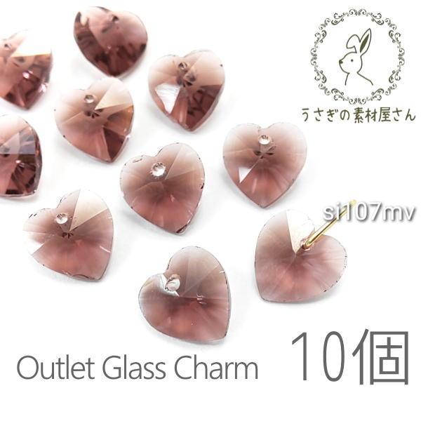 送料無料 アウトレット ガラスチャーム ハート 10mm 中性色 Vカット 10個/モーヴ/ci107mv