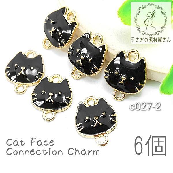 チャーム 猫 コネクター 連結パーツ 黒ねこ ブラックキャット エポ 6個/c027-2